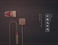 中国风印章耳机