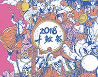 2018十鼓節