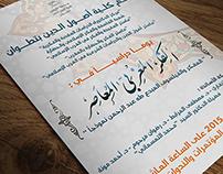 الفكر المغربي المعاصر