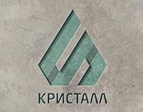 "Логотип и брошюра компании ""Кристалл"""