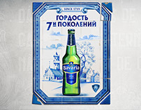 Key-visual Bavaria «Pride of 7 generations»
