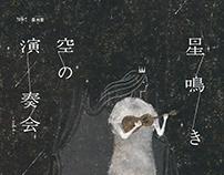 【 flyer design 】星鳴き空の演奏会