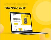 """Создание сайта для интернет-магазина """"Здоровая баня"""""""