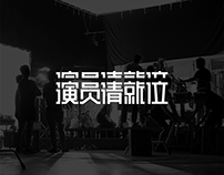 Tencent Video Project Casting Brand eXperience Design