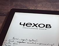 "Логотип для электронных книг ""Чехов"""