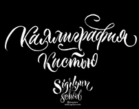 Free calligraphy lessons!