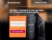 Скупка компьютеров и компьютерной техники