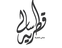 Arabic calligraphy by KELK