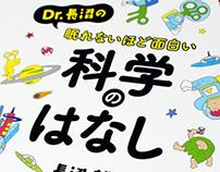 Dr.長沼の眠れないほど面白い科学の話 イラスト