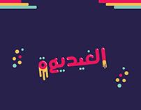 El8dywa