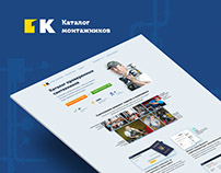 Web service Сatalogue of fitters