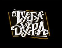 Logo «Губа не дура»