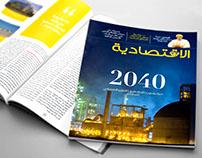 AlEqtisadiah Magazine