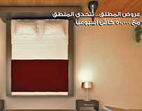 Almutlaq Furniture, KSA