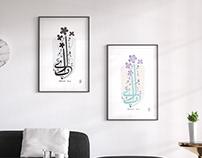 Bella Arabic Typography Printable Digital poster