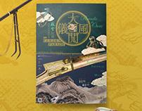 大閱風儀—故宮珍藏皇家武備精品展