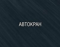 GOLDFINCHWORKS – съемка с автокрана
