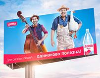 ДОНА — рекламная коммуникация