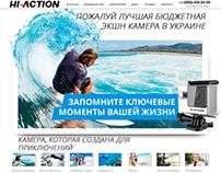 Landing page | Продажа Экшн камер