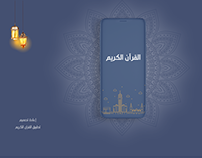 تطبيق القرآن الكريم quran karem app