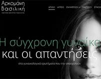 Κατασκευή ιστοσελίδας γυναικολόγου, μαιευτήρα