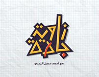 Zawyeh Jaddeh/ Comedy Show