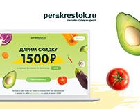 Landing page for Perekrestok