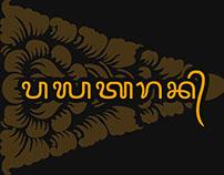 Balinese font: Palataran