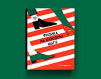 "Design for Yakov Perelman's ""Physics everywhere"""