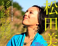 Matsuda Mio Live in Matsue 松田美緒ライブ「クレオール・ニッポン」