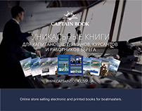 Online store books for boatmasters. captainbook.com.ua