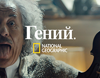 Гений - National Geographic