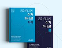 GONGINDANGI / Gongindangi Book Event page