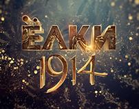 Yolki 1914 (misc)