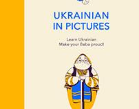 """""""UKRAINIAN IN PICTURES"""" Ebook"""