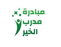 مبادرة مدرب الخير Logo