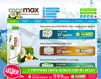 Сайт COCOMAX