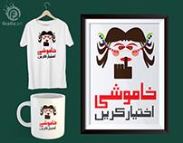 Keep Quiet Urdu Illustration