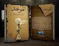 Al Maw3ed (The Date) .. Book Cover
