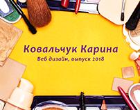 Итоговый проект Ковальчук Карины