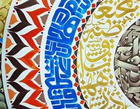 calligraffiti-Islamic-2