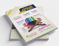 Aldawaa Issue 24