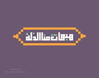 Font kufi Square (islamic - هيهات منا الذله )