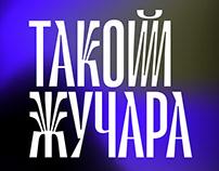 Le Murmure Cyrillic | Display Typeface | Free Font