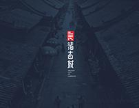 良渚古城LOGO方案