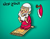 baba noel  - الحاج نويل
