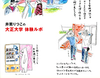 大正大学入学案内Taisho University Admission Guide Brochure