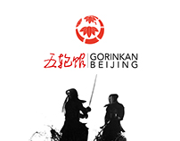 Gorinkan Beijing (Kendo Club) Website
