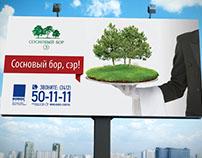 Рекл. материалы для продажи дорогих земельных участков