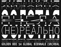 Golden Bee 14 Exhibition / Mosca, Russia - 2020